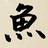 guanxin8977