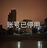 Devmingwang