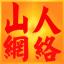 马山信息网